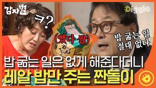 [#감자별2013QR3] EP9-06 대기업 공동 창업주 딸 하연수한테 매년 '쌀'만 달랑 보내주는 짠돌이 대표 노주현🤦│#디글