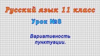 Русский язык 11 класс (Урок№8 - Вариативность пунктуации.)