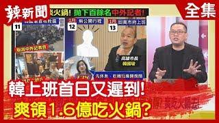 【辣新聞152】韓上班首日又遲到!爽領1.6億吃火鍋?2020.01.13