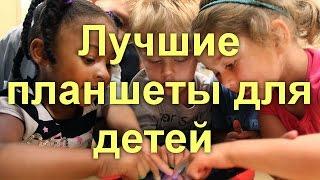 тОП 10 ПЛАНШЕТОВ для детей обзор 2017 ПОДАРОК НА НОВЫЙ ГОД какой выбрать