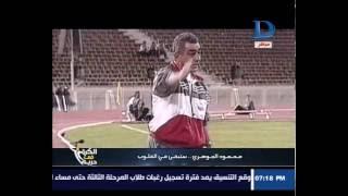 الكرة في دريم| خالد الغندور تعليقًا على ذكرى رحيل محمود الجوهري أعظم مدير فني دربني في حياتي