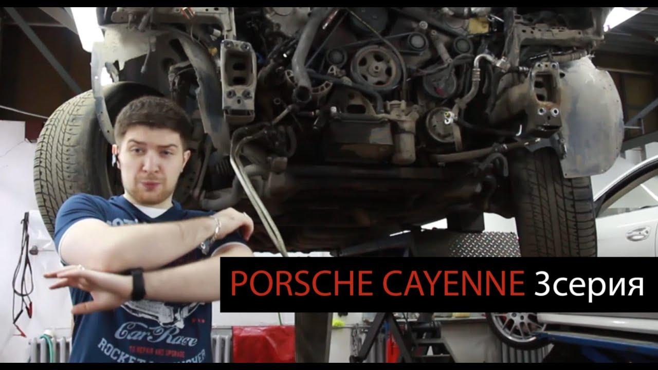 Porsche Cayenne за 5 000 руб. Серия 3. Ваня Перекуп.BMW e36