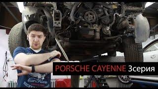 Разбираем Porsche Cayenne! 3 серия блога. Ремонтируем систему охлаждения на Порше.
