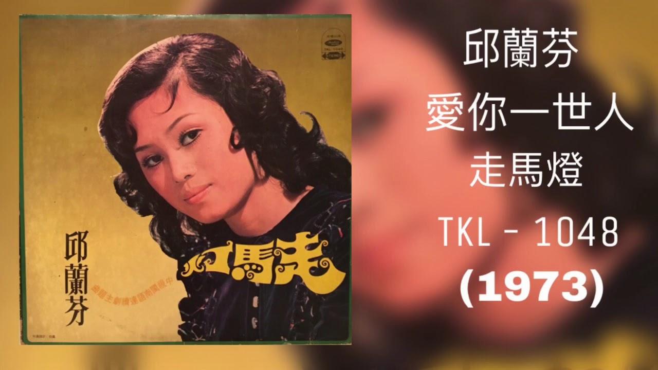 邱蘭芬 - 愛你一世人 (1973) - YouTube