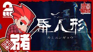 #1【ホラー】弟者の「帋人形(カミニンギョウ)」【2BRO.】