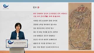 ○인문·교양 온라인 아카데미 - 詩로만나는 정조와 화성…