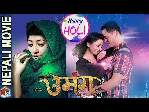PARADESHI KO UMANGA || New Nepali Full Movie ||Binita Baral,Kumar BC | Holi Special