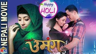 PARADESHI KO UMANGA || New Nepali Full Movie ||  Binita Baral,Kumar BC | Holi Special