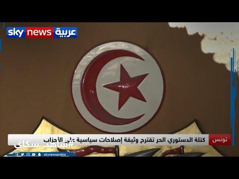 تونس كتلة الدستوري الحر تقترح وثيقة إصلاحات سياسية على الأحزاب  - نشر قبل 5 ساعة