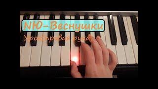 Как сыграть на пианино NЮ-Веснушки? NЮ-Веснушки на пианино видеоурок (piano tutorial)