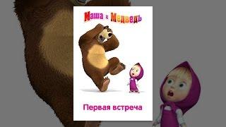 Маша и медведь: Первая встреча