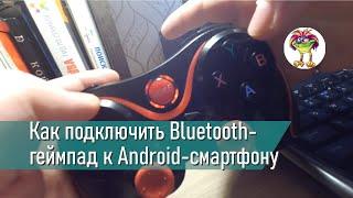 Гарнітура bluetooth-джойстик з Adnroid-смарфтоном