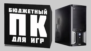 бюджетный игровой пк за 25 тыс руб в 2017 году