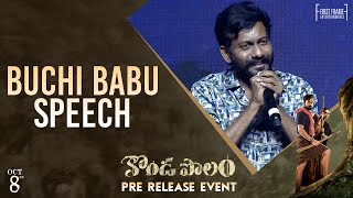 Buchi Babu Speech   Kondapolam Pre Release Event   Vaisshnav Tej   Rakul Preet   Krish  MM Keeravani Image