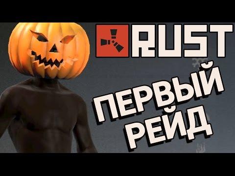 Rust - Первый рейд...
