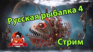 Русская рыбалка 4. И снова второе сентября