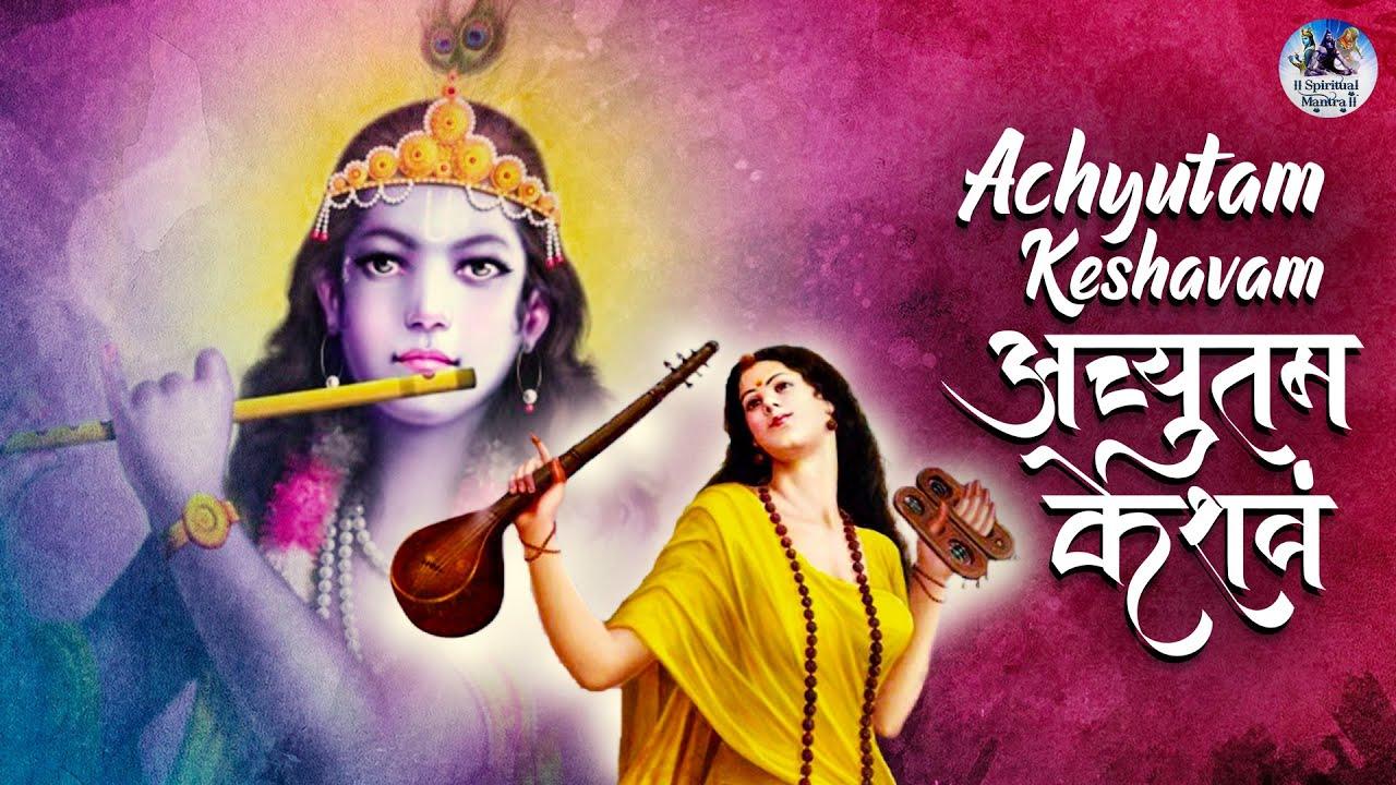 Achyutam Keshavam Ram Narayanam Krishna Bhajan, कौन कहता भगवान आते नहीं,तुम मीरा के जैसे बुलाते नहीं