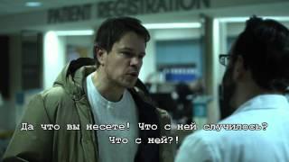 Трейлер: Заражение (Contagion)  / русские субтитры