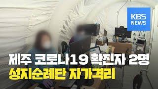 제주 코로나19 확진자 2명…성지순례단 자가격리 / K…
