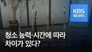 """""""무선물걸레청소기, 청소 능력·사용시간에 차이"""" / K…"""