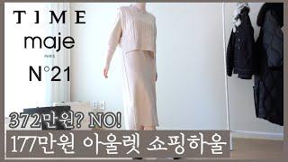패션하울 아울렛가서 200만원 아꼈어요❣️ 한섬 타임 …