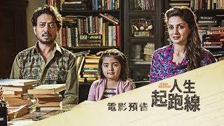 【人生起跑線】Hindi Medium 電影預告 3/16(五) 天下父母心