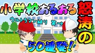 【一周年記念ゆっくり茶番!】ありがとう!!小学校あるある~怒涛の50連発~(;゚Д゚)【あるある】 thumbnail