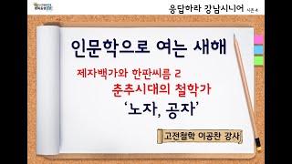 응답하라 강남시니어 시즌4 제자백가와 한판씨름 &quo…