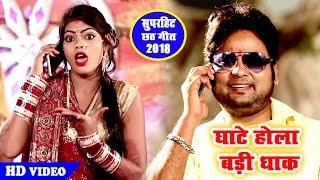 Ranjeet Singh का सबसे सुपरहिट छठ गीत || घाटे होला बड़ी धाक || Bhojpuri Chhath Geet 2018