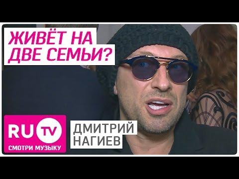 😮 Скандал! Дмитрий Нагиев живёт на две семьи? 💑