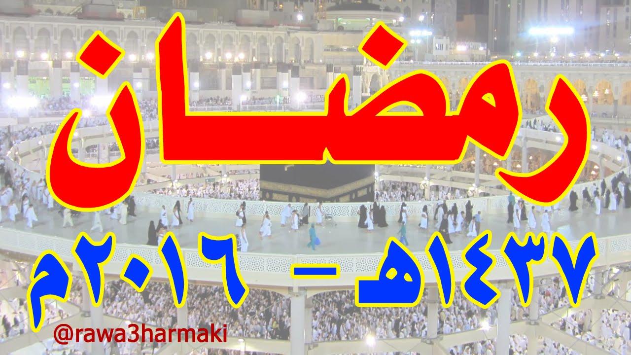 بداية شهر رمضان 1437هـ أول أيام رمضان 1437 Ramadan 2016 موعد تاريخ رمضان 1437 متى رمضان 2016 1437 Youtube