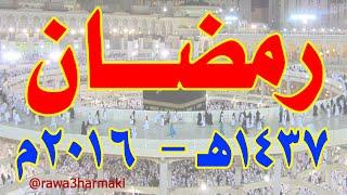بداية شهر رمضان 1437هـ أول أيام رمضان 1437-Ramadan 2016 موعد تاريخ رمضان 1437 متى رمضان 2016-1437