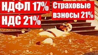 После выборов в правительстве обсуждают повышение налогов