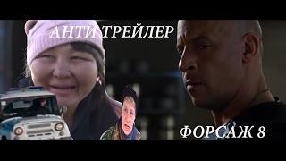 ПАРОДИЯ НА ТРЕЙЛЕР [ФОРСАЖ 8]