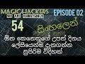 ඕනෑම කෙනෙකුගේ Birthday එකක් ගණිතමය ක්රමයකින් දැනගන්න Trick Hacked - Sinhala