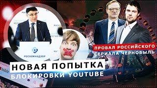 РОСКОМНАДЗОР ПРОТИВ YOUTUBE / СЕРИАЛ ЧЕРНОБЫЛЬ СНЯЛИ В РОССИИ