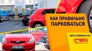 Авто Лайфхак #25. Как правильно парковаться. Парковка автомобиля.(Штатные камеры http://avtozvuk.ua/catalog/93 Автомобильные мониторы http://avtozvuk.ua/catalog/155?utm_source=azyoutube&utm_medium=cpc ..., 2016-08-31T15:59:57.000Z)