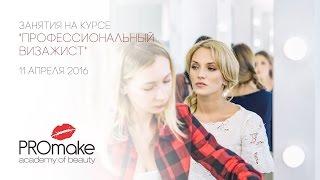Академия красоты PROmake | Занятия на курсе