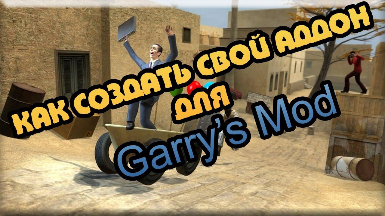 Моды и аддоны для Garrys mod 13