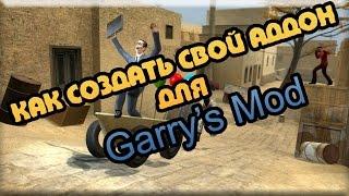 Как создать свой аддон для Garry's Mod?