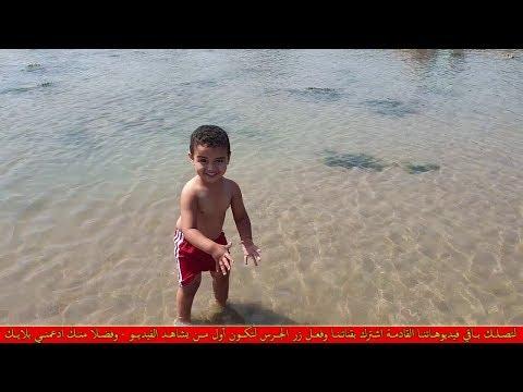 ردة فعل نوفل بعد سباحته أول مرة في شاطئ البحر