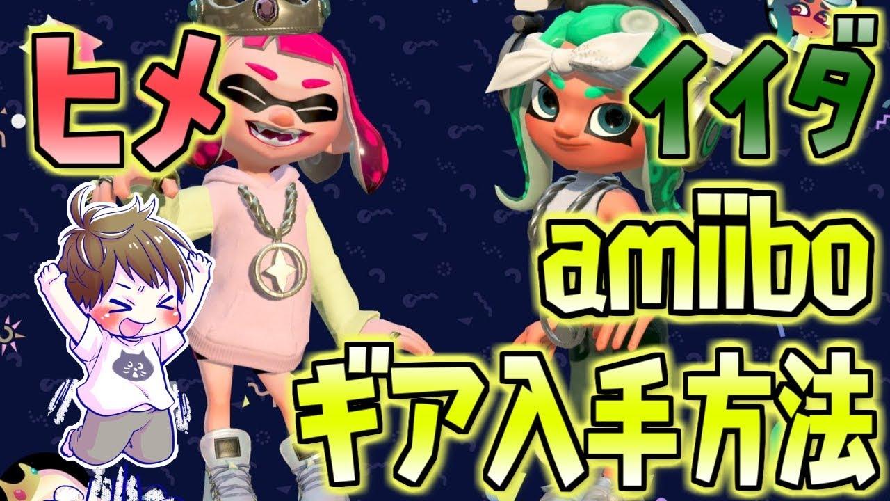 ヒメ amiibo