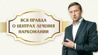 Вся правда о центрах лечения наркомании. Андрей Борисов.