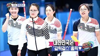 [Section TV] 섹션 TV - Korean curling first medal 20180225