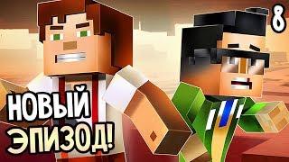 Minecraft Story Mode Season 2 Episode 3 Прохождение На Русском 8 ЭПИЗОД 3