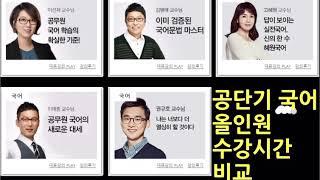 공단기 프리패스 국어 강사 올인원 이론강의 수강시간(러…