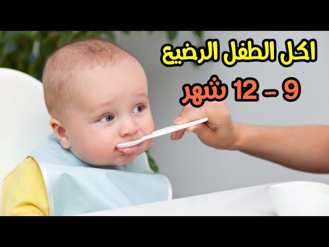 جدول اكل يوم كامل للرضع من عمر 9 شهور حتي عمر سنه يشمل انواع الطعام و الكمية الصحيحة و عدد الوجبات Youtube