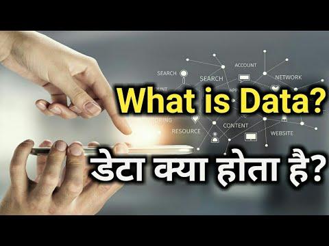 What is data with full information in hindi? || डेटा क्या होता है जानिये हिंदी मे