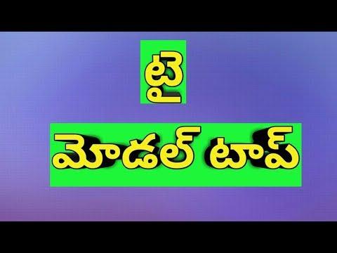 Tie Model Top stitching in Telugu