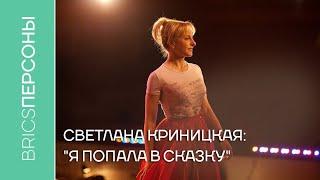Светлана Криницкая: «Я попала в сказку»